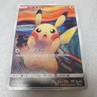 ポケモン - ムンク展 ピカチュウ ポケモンカード