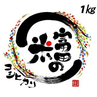 お米1㎏ 【私、米屋が売ります!当店の店頭で一番売れる美味しいコシヒカリ!】