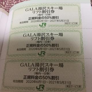 ジェイアール(JR)の【半額】GALA湯沢スキー場リフト割引券(スキー場)