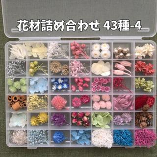 花材詰め合わせ 43種-4(各種パーツ)