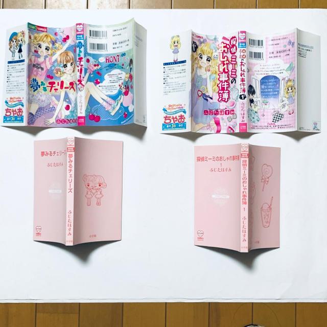 小学館(ショウガクカン)の「探偵ミーミのおしゃれ事件簿 1」と「夢みるチェリーズ」の2冊セット エンタメ/ホビーの漫画(少女漫画)の商品写真