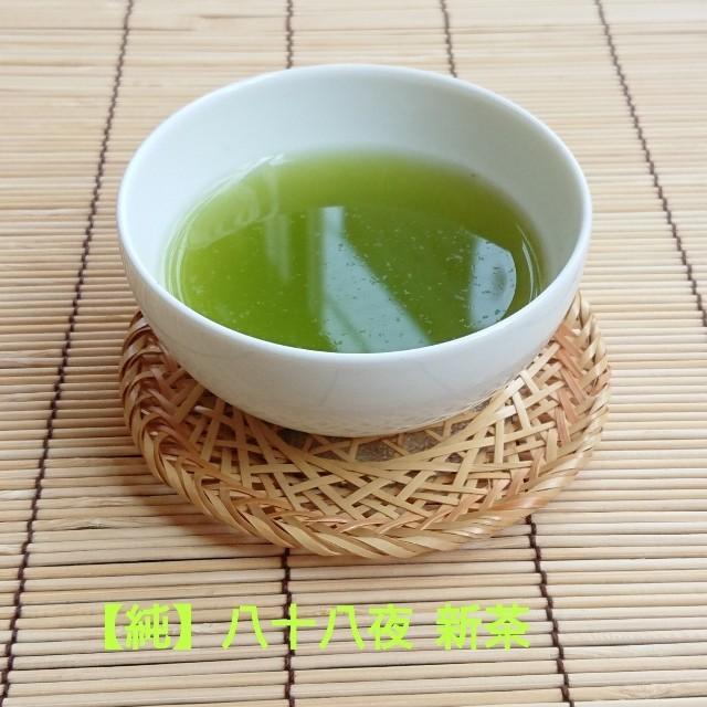 【純】八十八夜 新茶 (JGAP認証農場) 2袋 食品/飲料/酒の飲料(茶)の商品写真