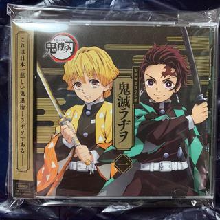鬼滅の刃 鬼滅ラヂヲ CD(アニメ)