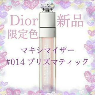 Dior - 【新品】限定色 マキシマイザー 014 プリズマティック