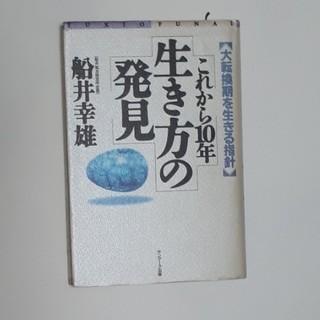サンマークシュッパン(サンマーク出版)のこれから10年生き方の発見 大転換期を生きる指針(人文/社会)