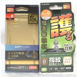 ELECOM - 2個セット iPhone 7/8用ソフトケース極みクリア+フィルム859+636