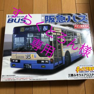 アオシマ(AOSHIMA)の阪急バス プラモデル アオシマ Joshin限定(模型/プラモデル)