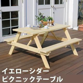 送料無料 木製ガーデンテーブル ピクニックテーブル イエローシダー(104)(アウトドアテーブル)