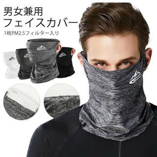 即日発送 フェイスマスク フェイスカバー メンズ レディース PM2.5 グレー(ネックウォーマー)