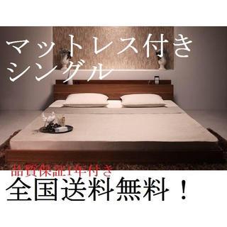 シングルベッド マットレス付 送料無料/即決 保証 棚・コンセント付き30(シングルベッド)