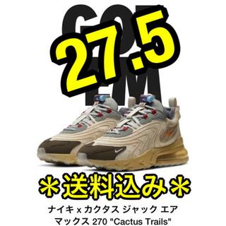 NIKE - 【snkrs当選/送料込み】エアマックス270 トラヴィススコット27.5