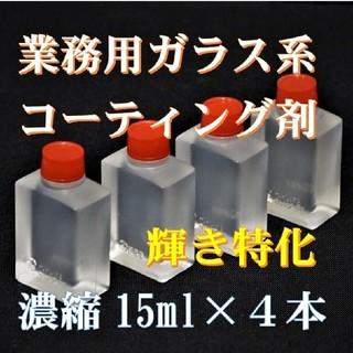米国発 ガラス系コーティング剤 15ml×4 濃縮タイプ ガラスコート 車(メンテナンス用品)