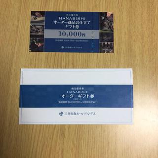 HANABISHI オーダー商品 お仕立て ギフト券(その他)
