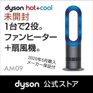 Dyson - 【未開封・上位機種】ダイソン 扇風機 AM09ib 静音設計 保証付き