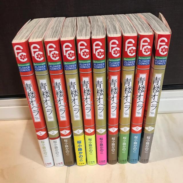 小学館(ショウガクカン)の青楼オペラ 1〜10巻セット エンタメ/ホビーの漫画(少女漫画)の商品写真