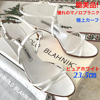 MANOLO BLAHNIK - 極美品!憧れのマノロブラニク ピュアホワイト 極上カーフ 23.5㎝
