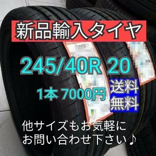 【送料無料】245/40R20 1本〜【新品】輸入タイヤ サマータイヤ