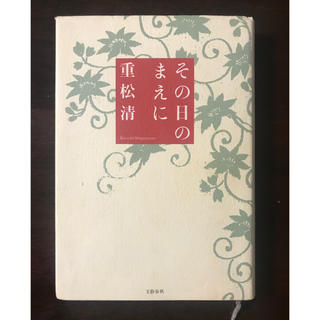 ブンゲイシュンジュウ(文藝春秋)の単行本 その日のまえに 重松清(文学/小説)