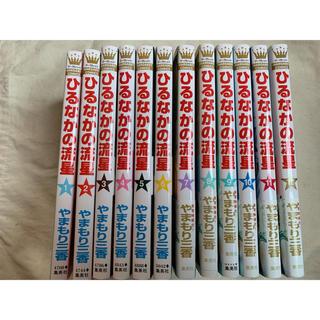 集英社 - ひるなかの流星 1〜12巻 全巻