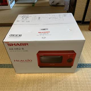 シャープ(SHARP)のヘルシオ グリエレンジ AX-HR2 箱破損あり(電子レンジ)