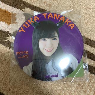 エイチケーティーフォーティーエイト(HKT48)の元HKT48 田中優香 缶バッチ(アイドルグッズ)