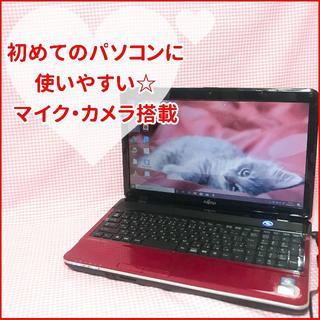 フジツウ(富士通)の初めてのパソコンに♡マイク・カメラ搭載☆使いやすい☆富士通☆テンキー(ノートPC)