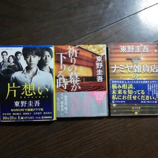 東野圭吾3冊セット*ナミヤ雑貨店の奇蹟、祈りの幕が下りる時、片想い