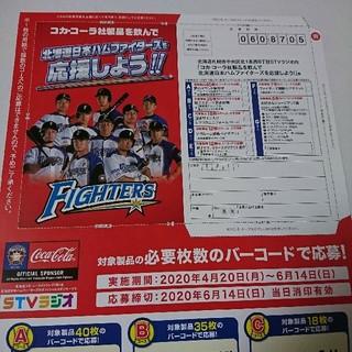 コカコーラ(コカ・コーラ)の懸賞 応募⭐北海道限定 キャンペーン(野球)