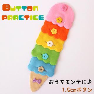 アイスクリーム ボタン練習 1.5cm【5色セット】フェルト知育玩具