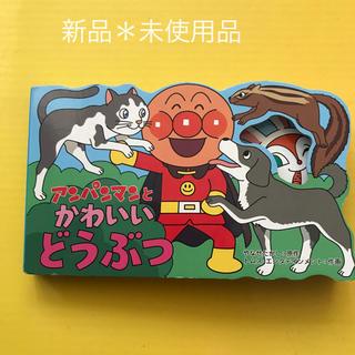 アンパンマン - アンパンマン☆絵本
