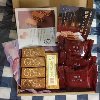 鎌倉紅谷🐿クルミッ子🐿4個&横濱レンガ通り3個&一口羊羹1個セット(菓子/デザート)