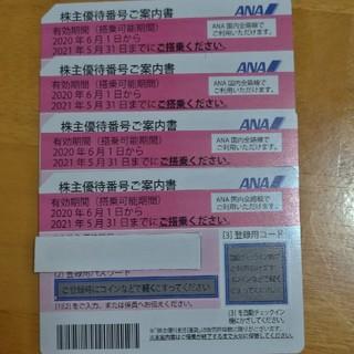 ANA(全日本空輸) - ANA株主優待券4枚
