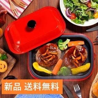 ★おしゃれ★ 新品 ホットプレート A4サイズ フッ素加工 蒸し料理も◎ フタ付(ホットプレート)
