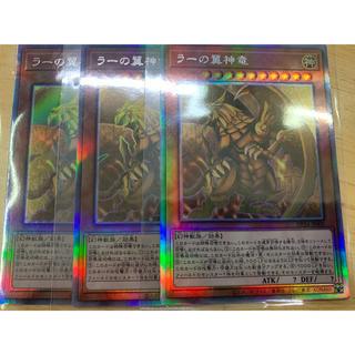 遊戯王 - 遊戯王 ラーの翼神竜 ホログラフィックレア 3枚セット