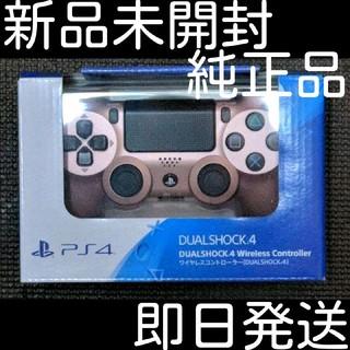 プレイステーション4(PlayStation4)の新品 純正品 PS4 ワイヤレスコントローラー ローズゴールド(家庭用ゲーム機本体)