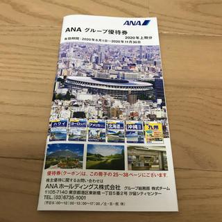 ANA(全日本空輸) - ANA グループ割引券 全日本空輸 株主優待冊子 2020年上期分