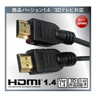 HDMIケーブル 長さ1.8M ②(映像用ケーブル)
