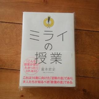 コウダンシャ(講談社)のミライの授業(ノンフィクション/教養)