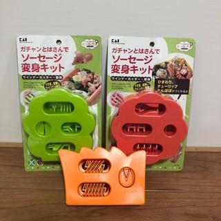 ソーセージ 変身キット お弁当(調理道具/製菓道具)