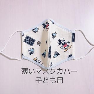 夏用マスクカバー 子ども用(外出用品)
