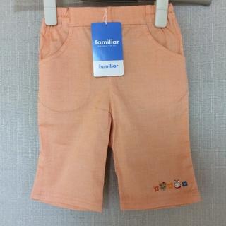 ファミリア(familiar)の未使用品 タグ付き familiar パンツ Size90cm(パンツ/スパッツ)