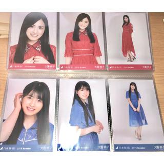 乃木坂46 - 乃木坂46 生写真 大園桃子 真夏の全国ツアー衣装 6種