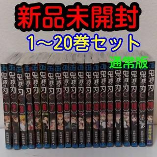 【新品】鬼滅の刃 1~20巻セット きめつのやいば 全巻 通常版
