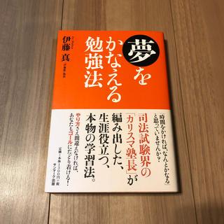 サンマーク出版 - 夢をかなえる勉強法