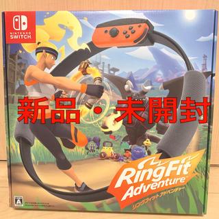 Nintendo Switch - リングフィットアドベンチャー 新品・未使用