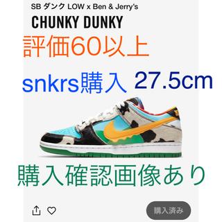 NIKE - NIKE SB DUNK BEN & JERRY'S CHUNKY DUNKY