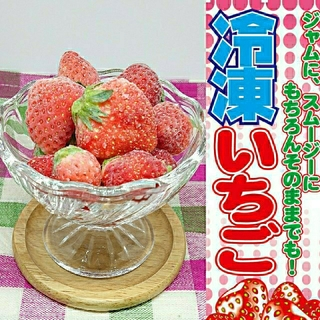 いちご農家の冷凍いちご1.8kg 冷凍イチゴ