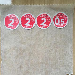 ヤマザキセイパン(山崎製パン)のヤマザキ 2020 春のパンまつり 応募券 北海道地区の景品交換は6/7まで(食器)