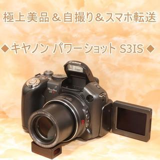Canon - ★極上美品&自撮り&スマホ転送★キヤノン パワーショット S3IS