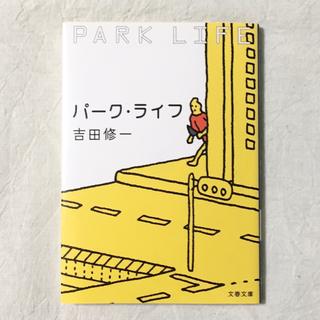 吉田修一「パ-ク・ライフ」(文学/小説)